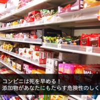 【前鈴木会長の栄誉には顧客が犠牲になっているんですね・・・?】セブン弁当の裏側の真実 実は危険なコンビニ弁当は添加物ばかり!?