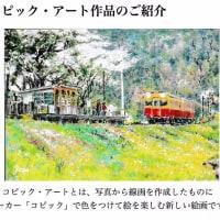 コピックアート作品展のお知らせ