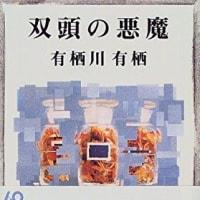純粋な推理小説「双頭の悪魔」by有栖川有栖