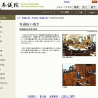 所得税法改正案を議決(平成29年3月27日)