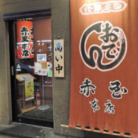 おでん「赤玉」 金沢市片町