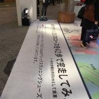 アシックス 東京マラソン サポーターズパーク