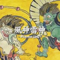 →Pia-no-jaC← 風神雷神