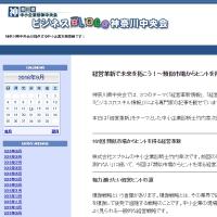 神奈川中央会ブログに原稿「類似市場からヒントを得る経営革新」掲載!