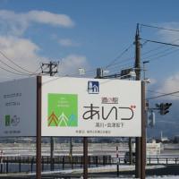 道の駅あいづ