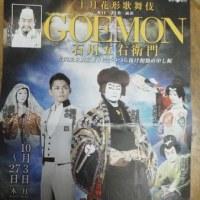 「GOEMON」(歌舞伎)