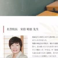 安倍昭恵「逃げた」!「安倍晋三記念小學院」名誉校長就任を辞退