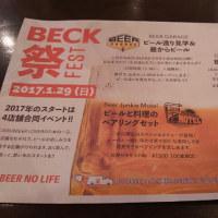 BECK祭