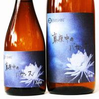 ◆日本酒◆滋賀県・笑四季酒造 笑四季 純米大吟醸 真夜中のバカンス 夏の日本酒/夏酒