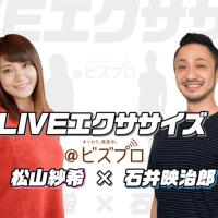 松山紗希×石井映治郎 LIVE エクササイズ@ビズプロ