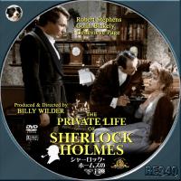 「シャーロックホームズの冒険」(ビリー・ワイルダー監督、アメリカ、1970年、125分)