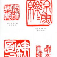 昭和35年の日展