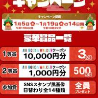 【新春お年玉】 1000円が500名(全員にスタンプ)【アンゴルモア 元寇合戦記】