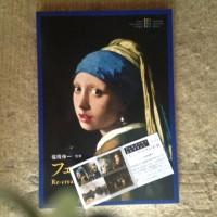 展覧会2017(2):県立美術館 オランダ2大巨匠展(1)