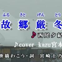 【新曲】 ♪・ 故郷厳冬 / 西尾夕紀