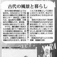 古代の遺物がずらり/桜井市立埋蔵文化財センター(毎日新聞「ディスカバー!奈良」第22回)