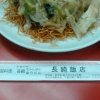 ぐぐぐのグルメ 長崎飯店の皿うどん(硬麺)