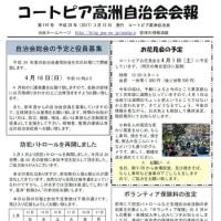 コートピア高洲自治会通信(平成29年03月12日)コートピア高洲自治会広報 第197号が発行されました。