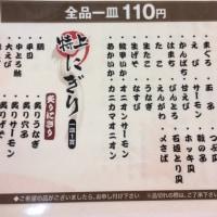 すし倶楽部 千林エール店