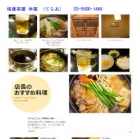 今日は両国散策、やはり昼ご飯はもちゃんこ。ちゃんこ茶屋・寺尾でランチちゃんこ。