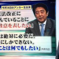 とにかく改憲できればいいと、憲法改正の大義名分に「教育無償化」を持ち出す安倍首相と日本維新の会