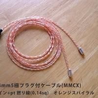 5極4.4mmΦプラグ(PENTACONN)付き イヤホン用ケーブル1.2m  オーグライン+pt 撚り線 (mmcx)