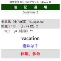 教科書対応 英単語ドリル iPhone