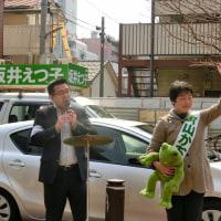 3月19日 市議選1日目/残り6日!