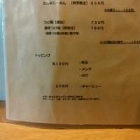 ABE'S 醤油ラーメン