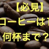 カフェインがあなたの肌をぼろぼろに?