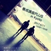 松平道明 養成講座PLUS in 京都