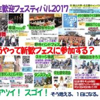 5/5新入生歓迎会フェスティバル 出演時間