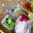 イカの辛味噌炒め、ムー・サテ弁当/菓子工場の直売店