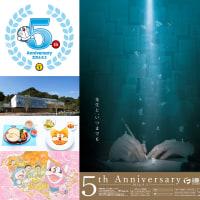 9月3日はドラえもんの誕生日!「藤子・F・不二雄ミュージアム5周年記念フェア」開催!