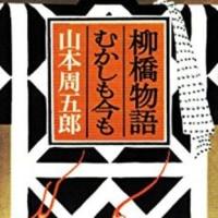 本 「柳橋物語」