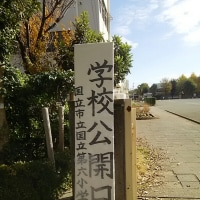 12月3日 本日は第六小学校学校公開日ということから見学に行きました