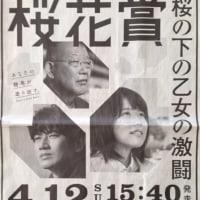 2015 第75回桜花賞 新聞広告