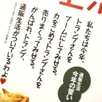 「トランプ」を応援する雑誌