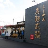 真麺 武蔵(TAKEZO) 津福店