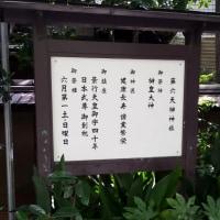 篠塚稲荷・榊神社(六天社)から西福寺、浄念寺、龍寶寺まで(蔵前江戸名所図会めぐり)