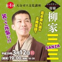 柳家三三独演会@大分ガスショールーム・アスク大分(2017.3.12.)