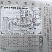 ☆ 那須湯本温泉 「鹿の湯」