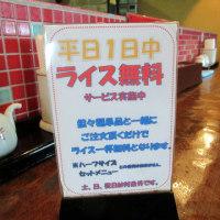 黒船亭~坦々麺の専門店でござる。~