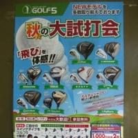 【10/22㈯23㈰11:00〜16:00】 ゴルフ5 大試打会 開催