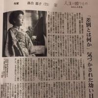 『朝日新聞』の堕落を斬る