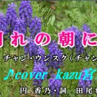【新曲】 ♪・ 別れの朝に… / チャン・ウンスク// kazu宮本