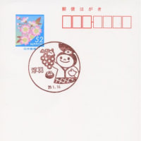 浮羽郵便局の風景印 (新図案)