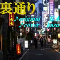 ♪・ 裏通り / 五木ひろし / kazu宮本
