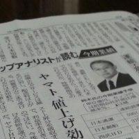 日経新聞読んで~ます