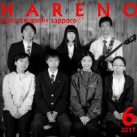 札幌 格安家族写真 フォトスタジオ・ハレノヒ